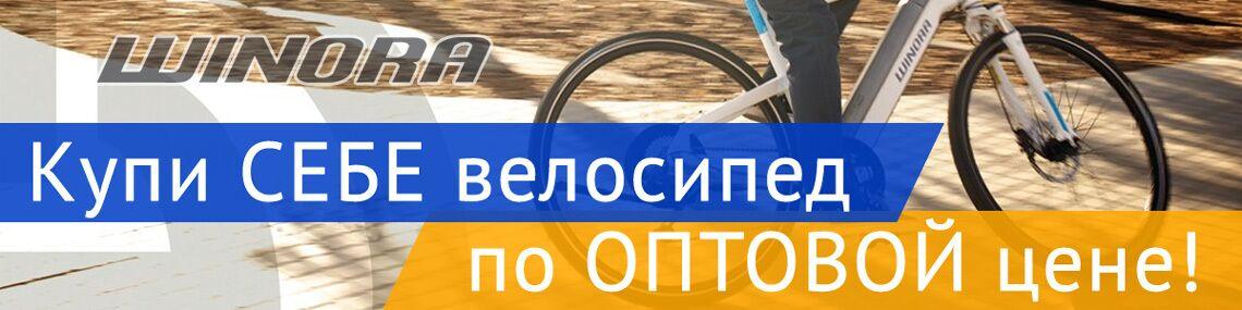 Купи себе велосипед по оптовой цене