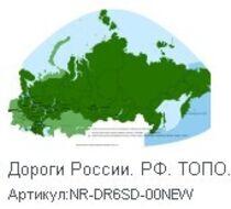 Карта Дороги России ТОПО6 на microSD/SD (NR-DR6SD-00NEW)